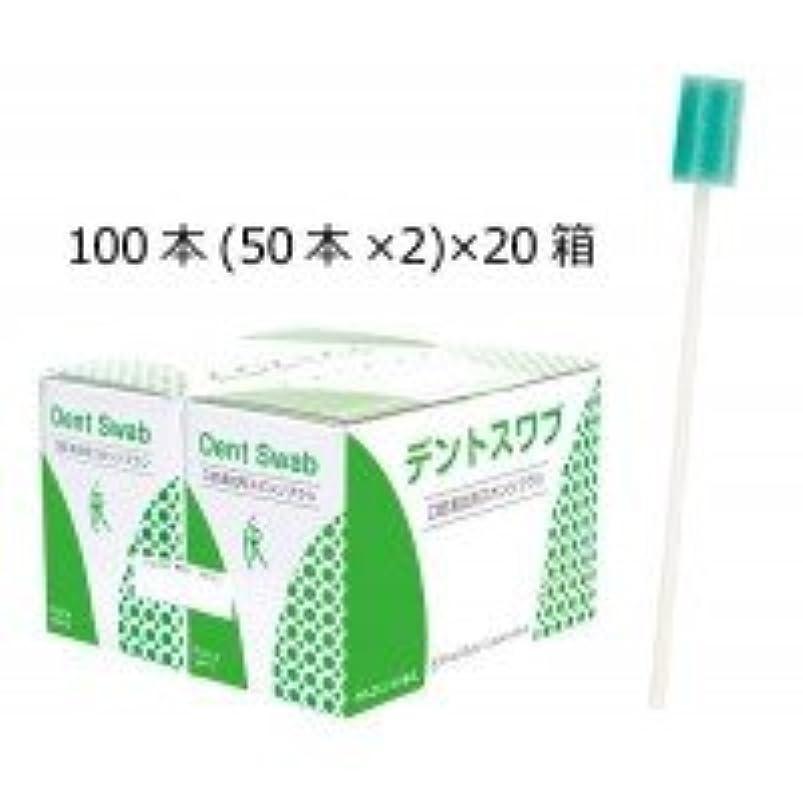風刺マーカー植物学ファーストレイト デントスワブ 100本(50本×2)×20箱 FR-214