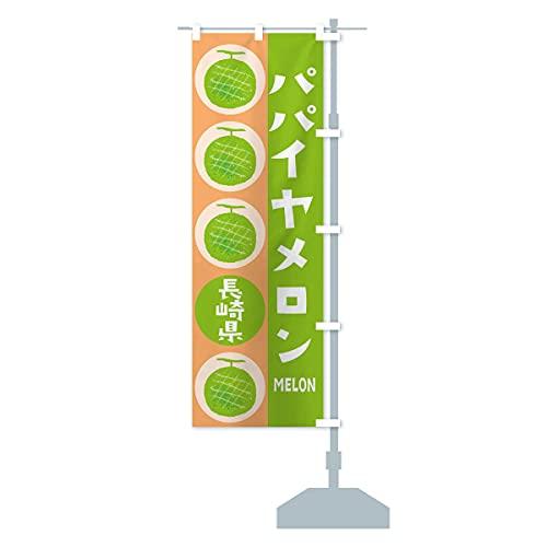 パパイヤメロン のぼり旗 サイズ選べます(ジャンボ90x270cm 右チチ)
