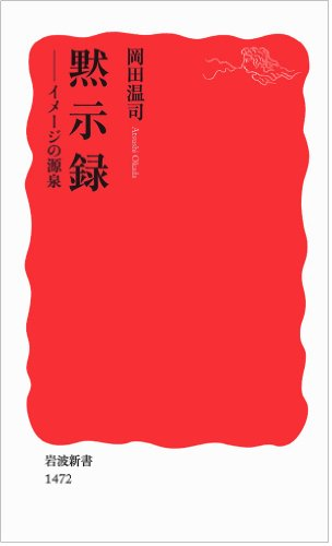 黙示録――イメージの源泉 (岩波新書)