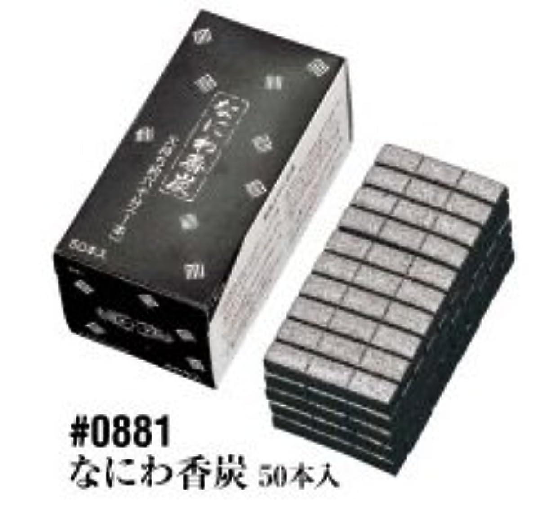 乳スローガンラベル玉初堂 なにわ香炭 各種 (50本入)