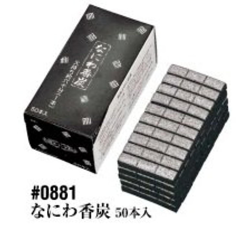 玉初堂 なにわ香炭 各種 (50本入)