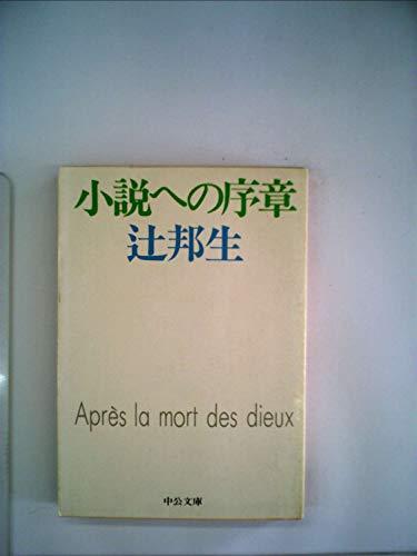 小説への序章 (中公文庫)