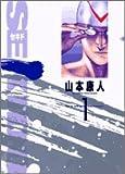 Sekido 1 (ビッグコミックス)