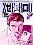 ゼロ 4 THE MAN OF THE CREATION (ジャンプコミックス デラックス)