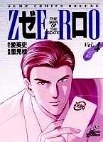 ゼロ 4 THE MAN OF THE CREATION (ジャンプコミックス デラックス)の詳細を見る