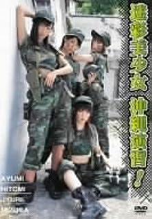 JAPANESE GRAVURE IDOL Camouflage beautiful girl Okinawa exercise [DVD]