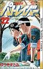 Patlabor 22 (Shonen Sunday Comics) (1994) ISBN: 4091233120 [Japanese Import]