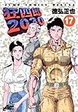 狂四郎2030 17 (ジャンプコミックスデラックス)
