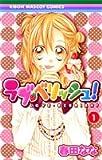 ラブ・ベリッシュ! 1 (りぼんマスコットコミックス)