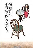 お茶を飲みながら (集英社文庫)