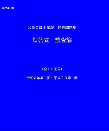 公認会計士試験過去問題集 短答式監査論【見開き版】