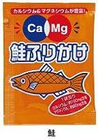 Ca・Mg ふりかけ 2.6g×10包 (フードケア) (鮭 2.6g×10包)