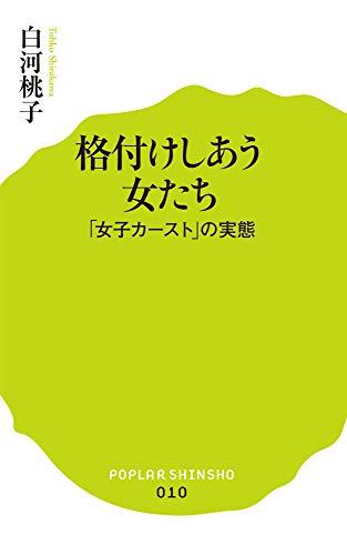(010)格付けしあう女たち (ポプラ新書)
