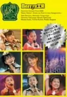 Berryz工房サマーコンサートツアー2006『夏夏!~あなたを好きになる三原則~』 [DVD]