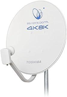 東芝 4K・8K衛星放送対応 BS・110°CSアンテナセット BCK-450K