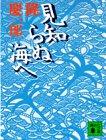 見知らぬ海へ (講談社文庫)