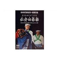 民舞教則DVD DVDでまなぶ・おぼえる秋田県横手市十文字町 仁井田番楽