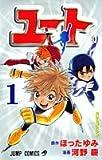 ユート 1 (ジャンプコミックス)