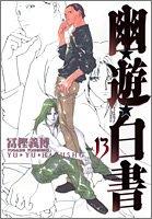 幽★遊★白書 完全版 13 (ジャンプコミックス)
