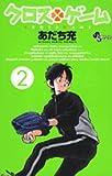 クロスゲーム (2) (少年サンデーコミックス)