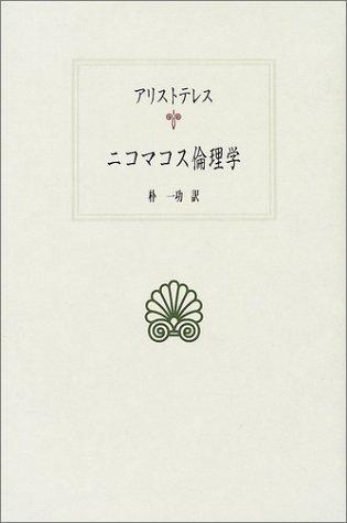 ニコマコス倫理学 (西洋古典叢書)