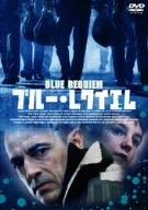 ブルー・レクイエム [DVD]