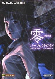 零‐zero‐パーフェクトガイド (The PlayStation2 BOOKS)