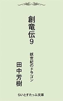 [田中芳樹]の創竜伝9妖世紀のドラゴン