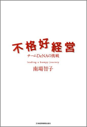 不格好経営 (日本経済新聞出版)