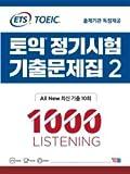ETS TOEICの定期試験既出問題集2 1000 Listening(リスニング) ALL New最新既出10回 出題機関の独占提供