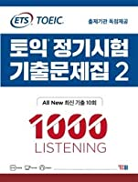 ETS TOEICの定期試験既出問題集2 1000 Listening(リスニング) ALL New最新既出10回 出題機関の独占提供