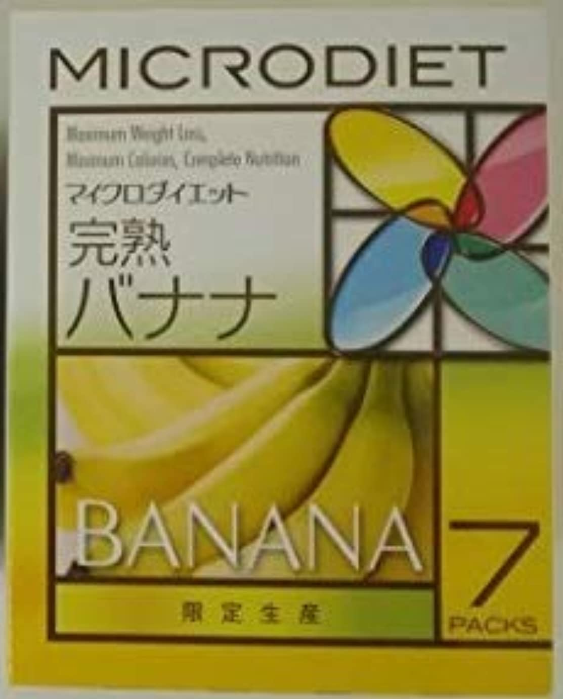 気楽な緑リッチ限定生産 完熟バナナ 7食 マイクロダイエット