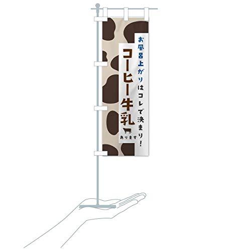 卓上ミニ銭湯のコーヒー牛乳 のぼり旗 サイズ選べます(卓上ミニのぼり10x30cm 立て台付き)