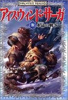 アイスウィンド・サーガ (3) 水晶の戦争 (D&Dスーパーファンタジー)