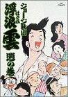 浮浪雲: 逍の巻 (9) (ビッグコミックス) - ジョージ秋山