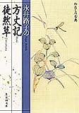 方丈記 徒然草 永井路子の (わたしの古典シリーズ) (集英社文庫)