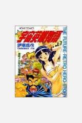 宇宙英雄物語 7 激震!!火星の三邪神官 (ホームコミックス) コミック