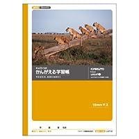 (業務用セット) キョクトウ・アソシエイツ 学習ノート かんがえるノート L4710 1冊入 【×10セット】