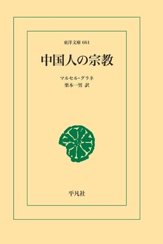 時期尚早暴行周り中国人の宗教 (東洋文庫)