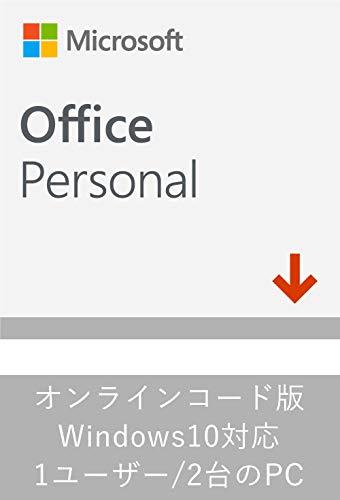 Microsoft Office Personal 2019 (最新 永続版)|オンラインコード版|Windows|PC2台