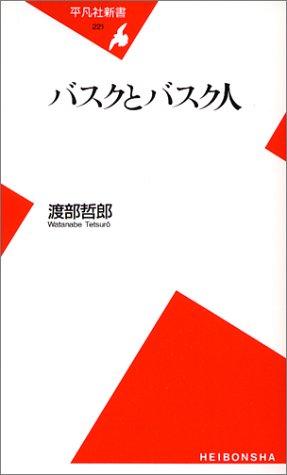 バスクとバスク人 (平凡社新書)