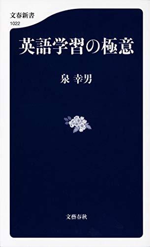 英語学習の極意 (文春新書)