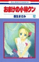 おまけの小林クン 第12巻 (花とゆめCOMICS)