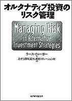 オルタナティブ投資のリスク管理