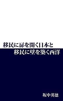[坂中英徳]の移民に扉を開く日本と移民に壁を築く西洋