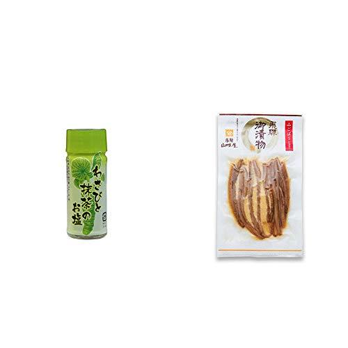 [2点セット] わさびと抹茶のお塩(30g)・飛騨山味屋 山ごぼう味噌漬(80g)