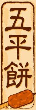 のぼり旗スタジオ のぼり旗 五平餅003 通常サイズ H1800mm×W600mm