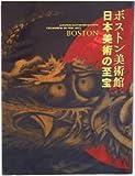 ボストン美術館 日本美術の至宝 図録