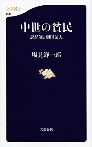 中世の貧民 説経師と廻国芸人 (文春新書)