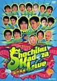 Shochiku Kadoza Live 松竹角座ライブ [DVD]